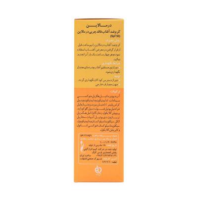 کرم ضد آفتاب درمالاین فاقد چربی SPF50